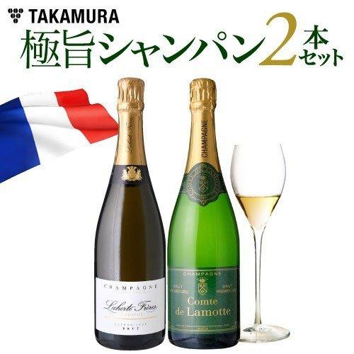 極旨シャンパン2本