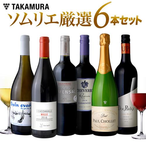 ソムリエ6本